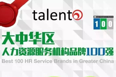 Talent Spot is Listed at 2016 Best 100 HR Service Brands in Greater China