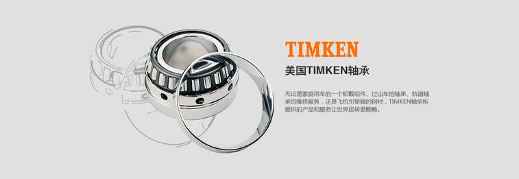 Inch bearings