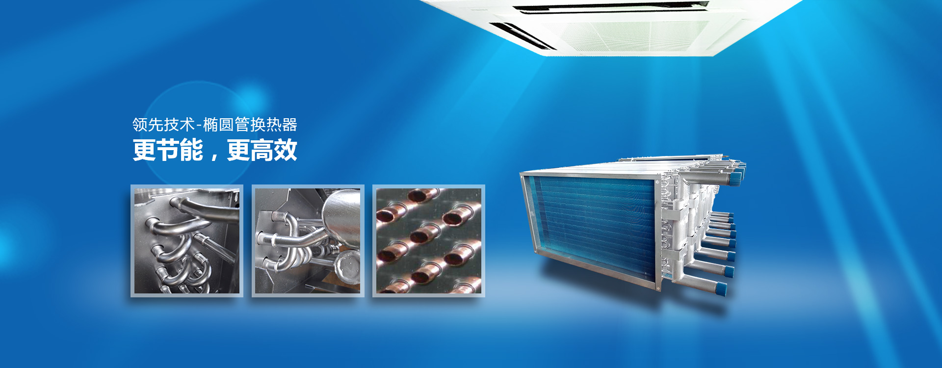 commercial AC coils supplier