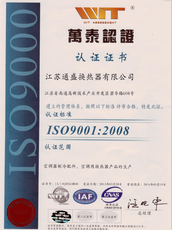 ISO9001 certificate of heat exchanger