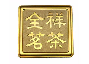Metal Craft Nameplate For Tea Packing