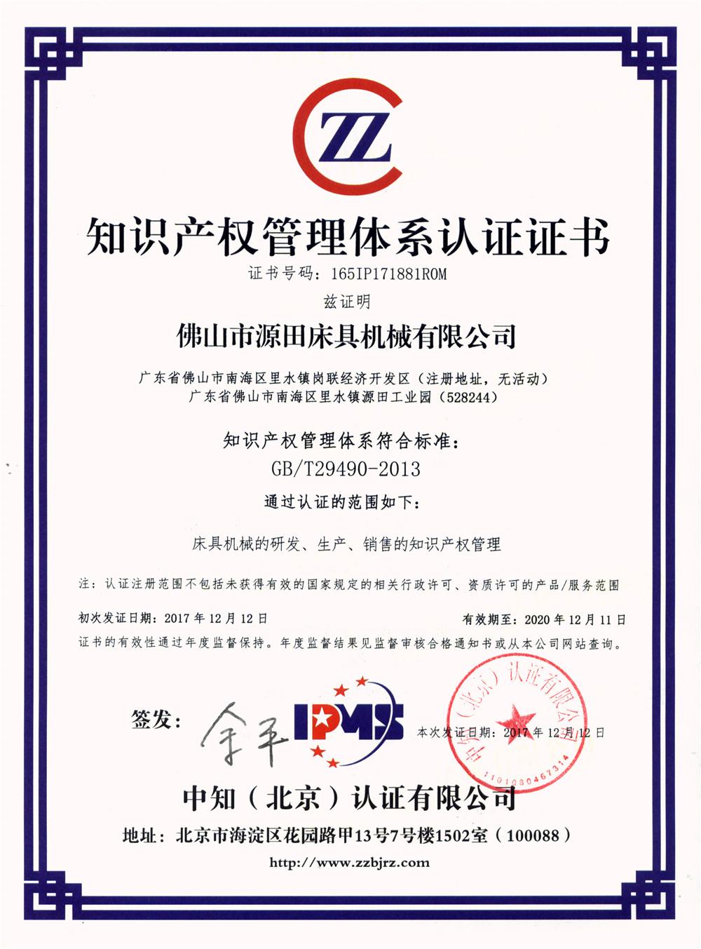 2017知的財産管理システム認証