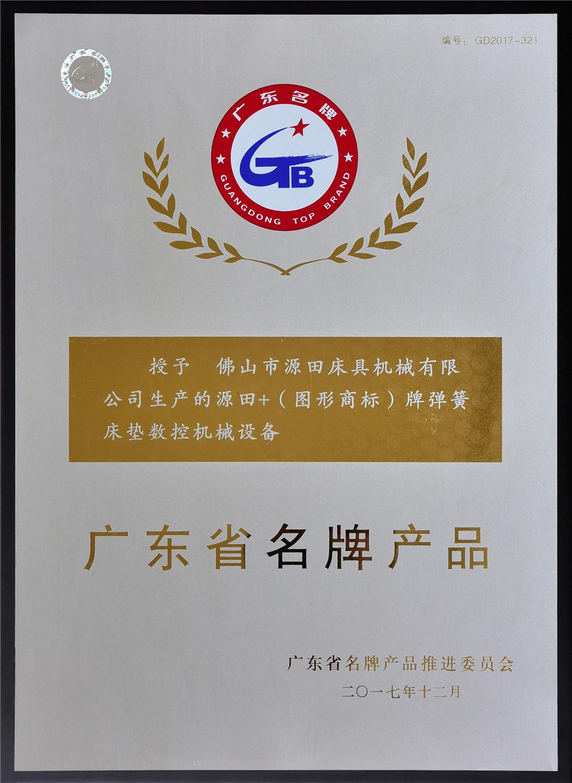 2017広東省の有名なブランド製品メダル