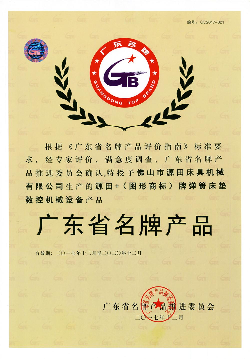 2017広東省の有名なブランド証明書