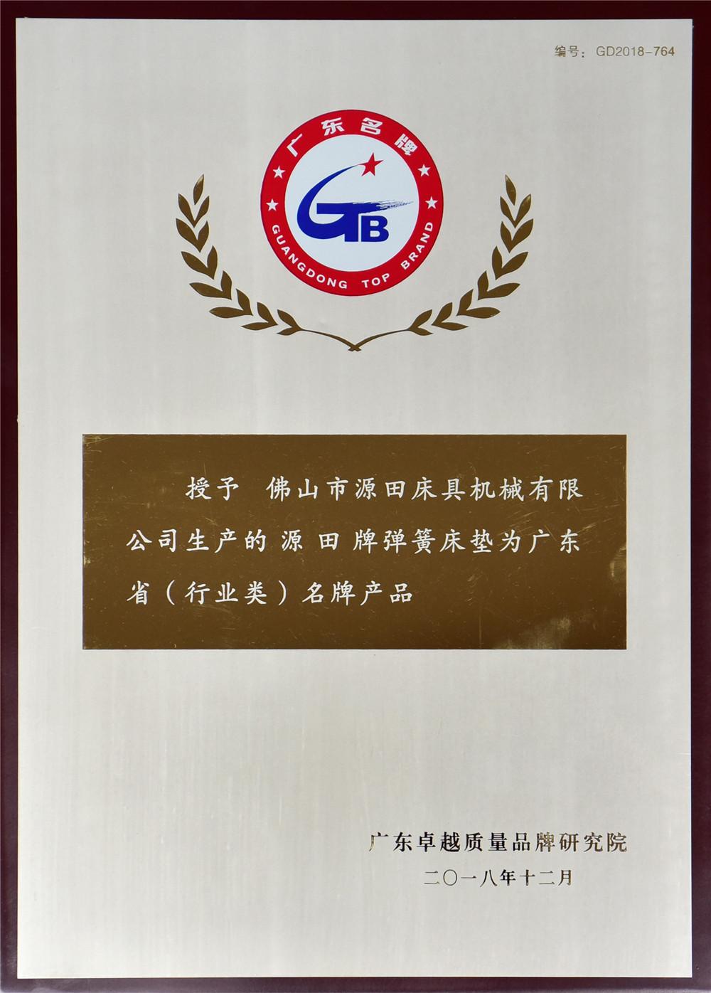 2018広東省の有名なブランド製品
