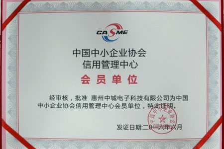 Certificate of Enterprise Credit Grade AAA