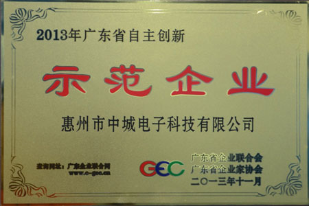 Model Innoviative Enterprise of Guangdong Province