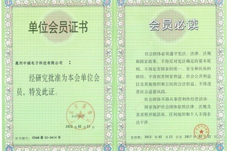 Member of Guangdong Provincial Measurement Association