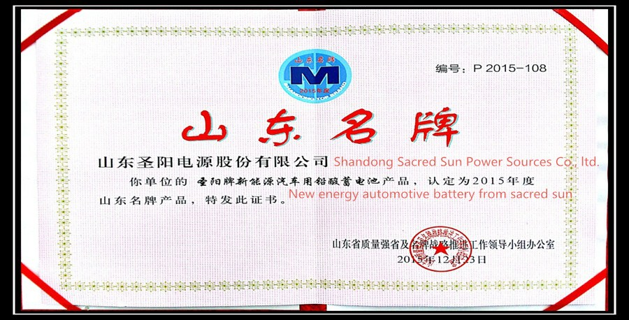 sacred sun, automotive battery, New energy battery