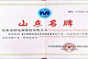 New energy automotive battery from sacred sun was awarded the title of famous brand in Shandong 2015