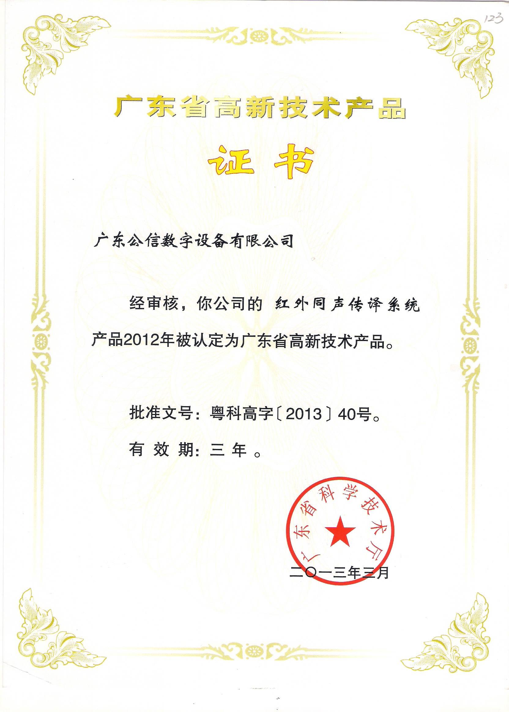 广东省高新技术产品-红外同声传译系统