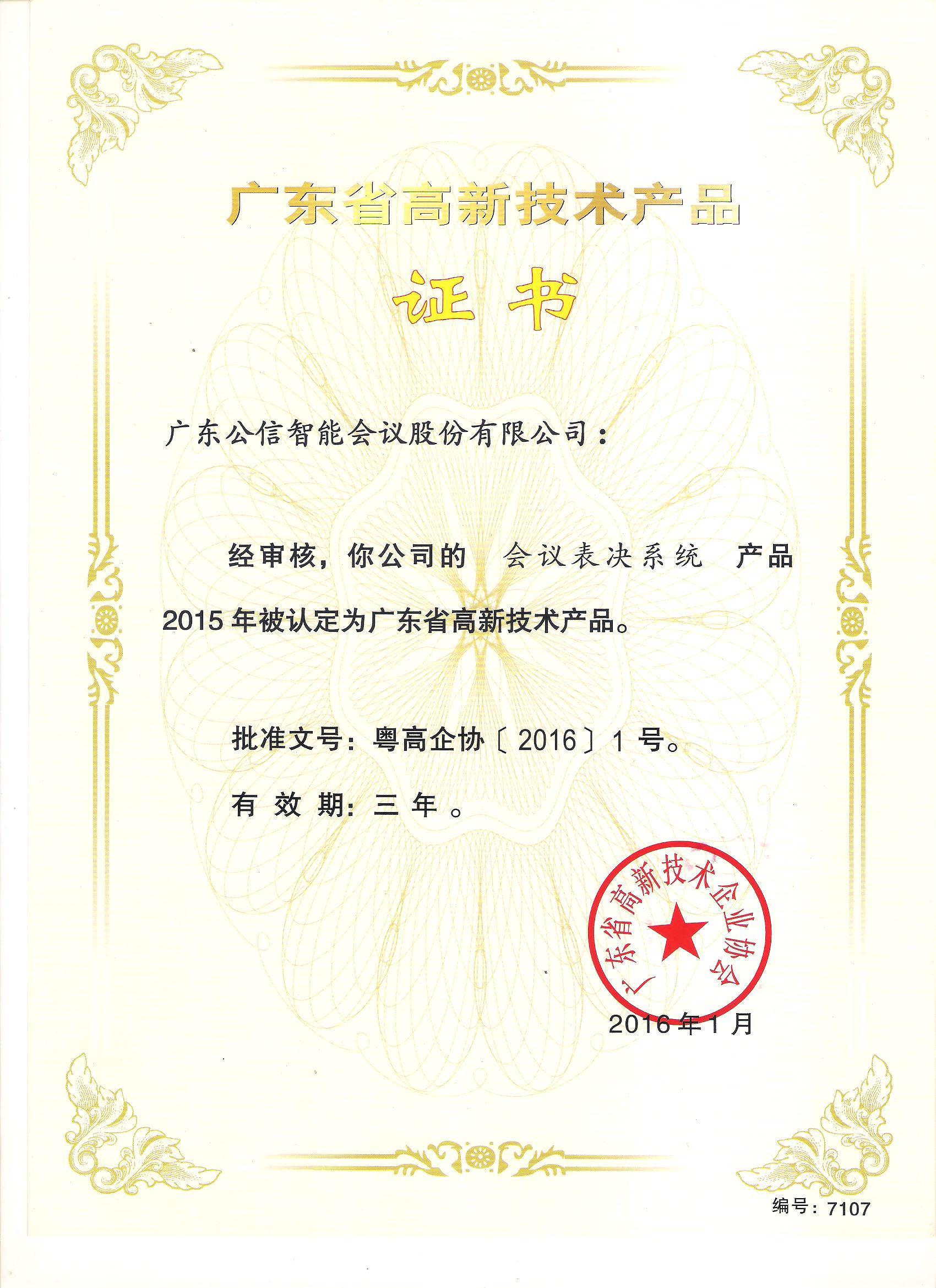 广东省高新技术产品-会议表决系统