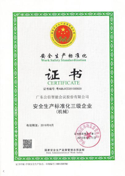 安全生产月标准化证书