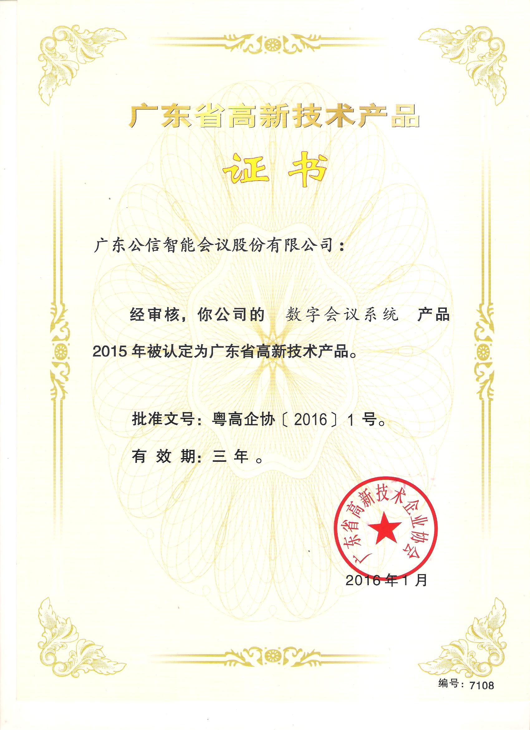 广东省高新技术产品-数字会议系统