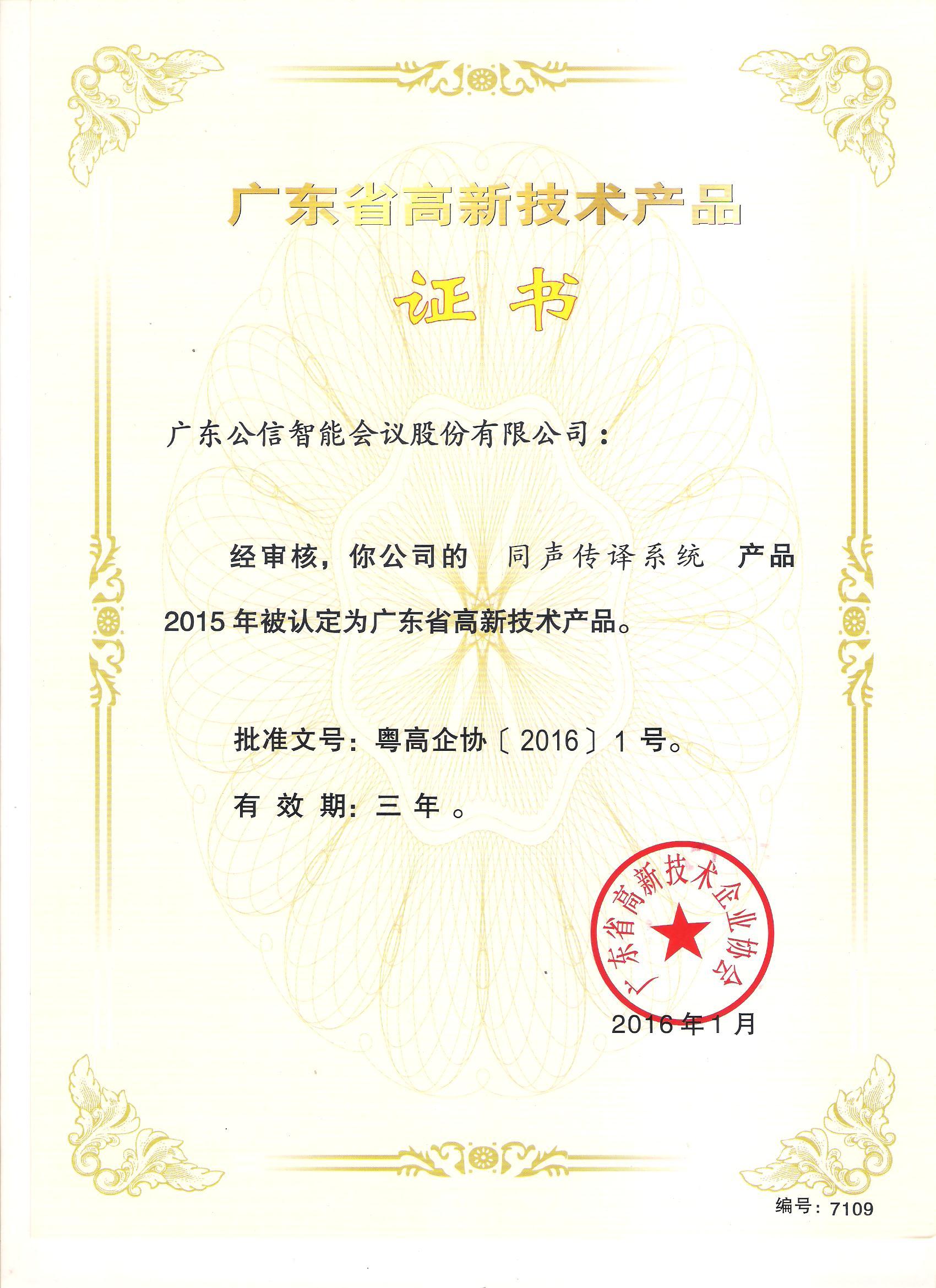 广东省高新技术产品-同声传译系统