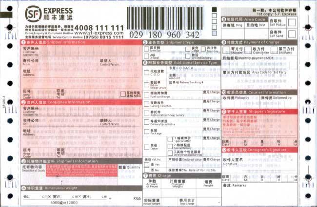 express bill