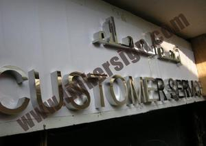polished mirror arabic logo signage with high quality and competitive prices