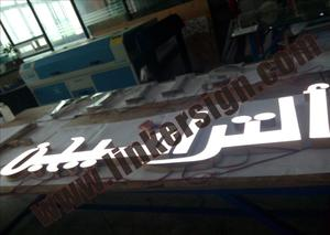 light up letters   with high quality and competitive prices