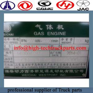 china Weichai Gas engine Wp12NG380E40