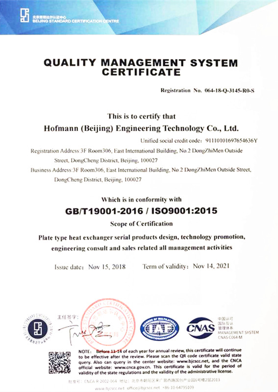HFM Plate Heat Exchangers Quality Management Certificate