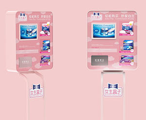 """Girl's box"" vending machine Supplier
