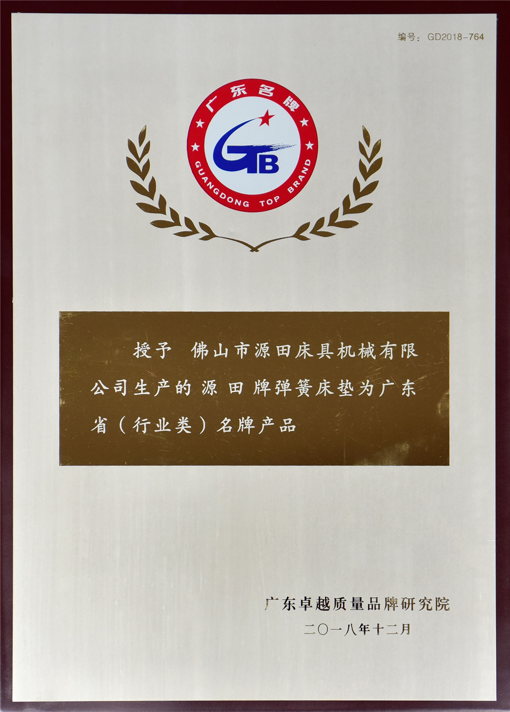 2018 Guangdong Famous Brand Products