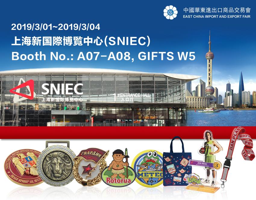 The 29th East China Fair