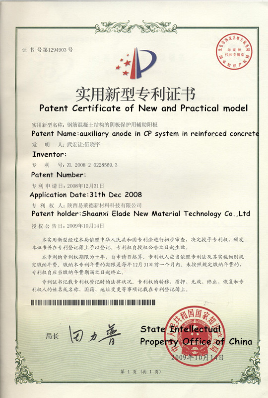 //upload.digoodcms.com/578/image_1595493576_Patent-of-new-and-practical-model--auxiliary-anode-in-CP-system.jpg