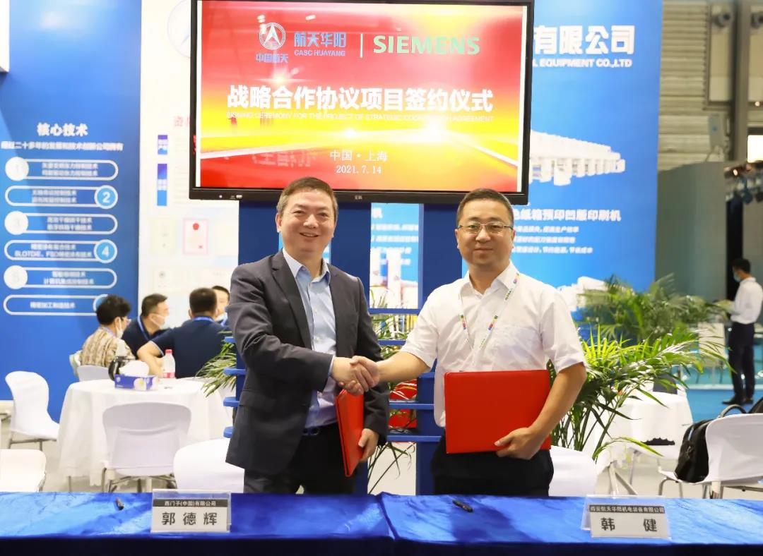 Huayang Strengthen Cooperation with Siemens