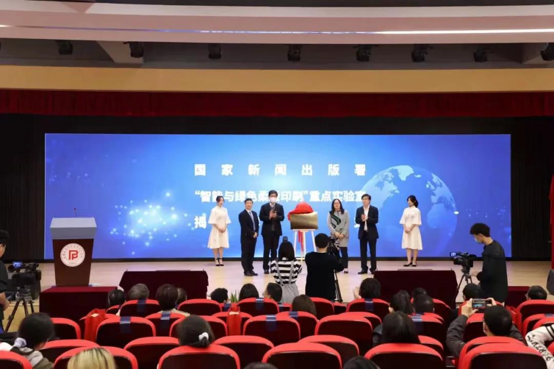 Huayang Attend the Unveiling Ceremony of China Green Print Key Lab