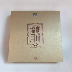 luxury moon cake box customized with your logo